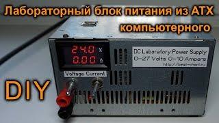 Лабораторный блок питания 0-27 Вольт 0-10 Ампер своими руками. DC Laboratory Power Supply DIY.