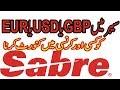 How to Currency Convertion in Sabre    Sabre main Kese Ore Currancy ko PKR  main Change krnaa