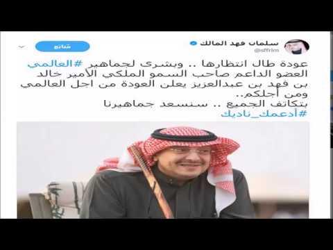 عودة الداعم الامير خالد بن فهد الى البيت النصراوي