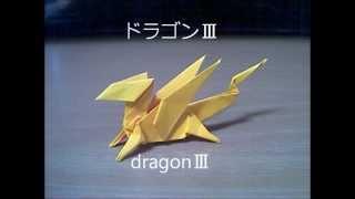 Repeat youtube video ドラゴンⅢの折り方 dragonⅢ.wmv