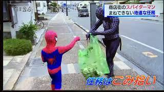 下関市秋根(山口県)の愛情カイロプラクティック院長は、スパイダーマ...