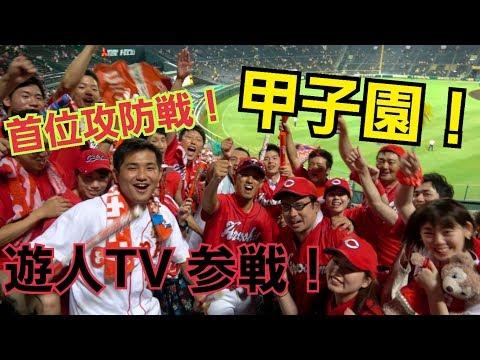 遊人TV甲子園上陸!首位攻防戦を見事大勝でテンション崩壊www