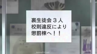 Prison school OVA parte 1