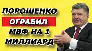 ДОКАЗАНО!!! 17.08.2019 Порошенко украл кредит от МВФ на 1 миллиард...