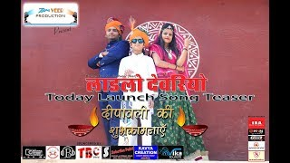 म्हारी नखराली भाभी | Mari Nakhrali Bhabhi Sun | Song Teaser|By Veer Production| Rajasthani New Song