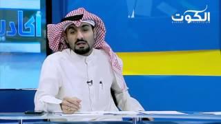 تغطية خاصة من برنامج أكاديميا لانتخابات اتحاد طلبة جامعة الكويت