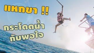 มุมสวย GoPro #20 กระโดด น้ำแตก กระจาย! กับน้องพอใจ