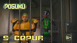 Робики. 9 серия. Мультик про роботов для детей. Сериал семейного просмотра для мальчиков и девочек.
