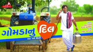 Gomda Nu Dil (AUDIO) | Parth Chaudhary | Latest Gujarati Song 2017 | Raghav Digital