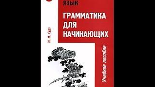 """Японский Язык """"Грамматика для Начинающих"""" \ Часть 1 \ Существительные \ by Orb_Master"""