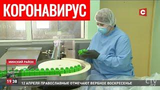 Коронавирус в Беларуси. Главное на сегодня (11.04). Итоги визита ВОЗ. Статистика