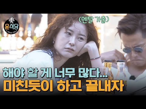 (ENG/SPA/IND) [#Youn'sKitchen2] Exploding with Reservations today!!! | #Official_Cut | #Diggle