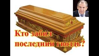 Лавров «забил последний гвоздь в крышку гроба» санкций США