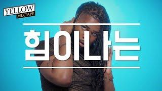 #Monday II 월요병 극복시켜주는 신나는 팝송 10곡