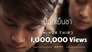 MINOR THIRD - มือที่เย็นชา [Official MV]