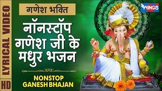 गणेश भक्ति : नॉनस्टॉप गणेश जी के सुंदर भजन Nonstop Ganesh Ji Ke Bhajan   Ganesh Songs   Ganpati Song