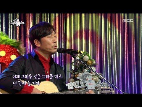 [RADIO STAR] 라디오스타 - Lee Moon-se, sung  'Old Love'20171220