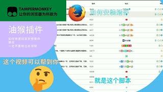 最好最实用的油猴脚本分享如何快速找到你想要的油猴脚本火狐浏览器插件安装神级油猴脚本打包分享安装在寻找浏览器脚本的你不要错过