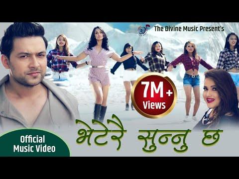 New Nepali Song Bheterai Sunnu Chha Priyanka karki Arjun Pokharel Durga Kharel