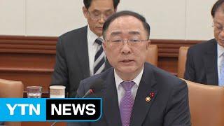 """홍남기 """"여의도 2.4배 국유지 개발...16조 투자"""" / YTN"""
