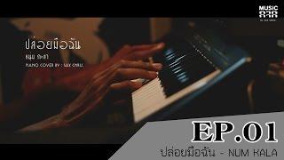 NUM KALA - ปล่อยมือฉัน Piano cover by SAX