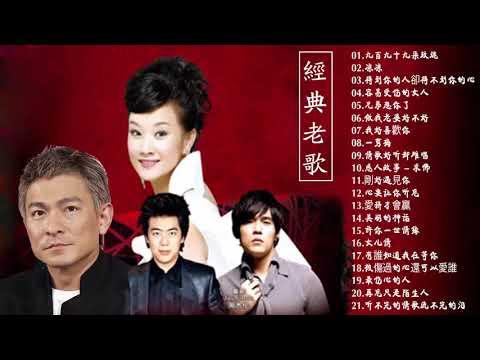 一人一首成名曲 - 龐龍 兄弟抱一下【懷舊經典老歌】500首经典老歌 70、80、90年代 老歌会勾起往日的回忆 Chinese Old Songs