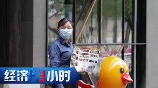 《经济半小时》小微企业扛过疫情关 20200508   CCTV财经