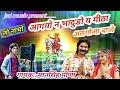 Rajasthani dj dhamaka song!!आगयो_न_भादुडो_मीठा_अलगोजा बाजे Mansingh Meena tejaji new dj song