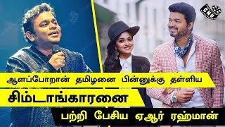 AR Rahman Speaks About Sarkar Songs | Thalapathy Vijay | AR Murugadoss | Keerthi Suresh
