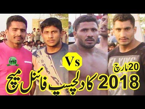 Best Final Kabaddi Match 203 GB Tournament 2018 | Nafees Gujjar Vs Ateeq Pawa