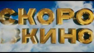 Наша Russia тизер