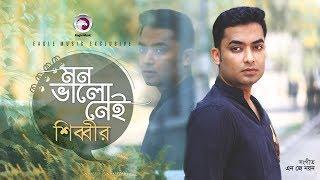 mon bhalo nei shibbir bengali poem recitation official video