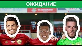 Русский футбол: ожидание и реальность
