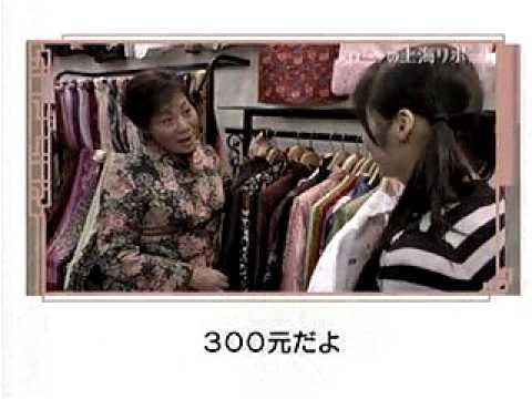 中国語会話19課より:値段交渉(豫園)买东西 Rola-Chen in Shanghai 【日本电视节目】