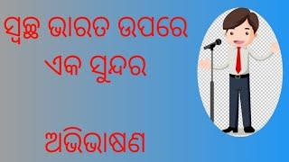 Speech on Swachha Bharat Abhiyan in odia , ସ୍ୱଚ୍ଛ ଭାରତ ଅଭିଯାନ ବିଷୟରେ ଭାଷଣ//educationodisha//