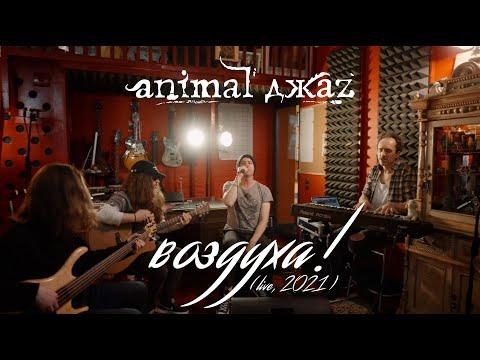 Смотреть клип Animal Джаz - Воздуха!