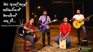 Video Kavikariye    Sanda Re   Oba Apal Malak   Magene    Mashup Cover By NEWDAWN download MP3, 3GP, MP4, WEBM, AVI, FLV November 2018