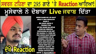 295 - Sidhu Moose Wala Reply | Reporter Reaction on Song | Moosetape