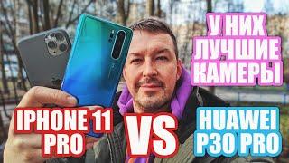 ЛУЧШИЕ КАМЕРЫ IPHONE 11 PRO vs HUAWEI P30 PRO