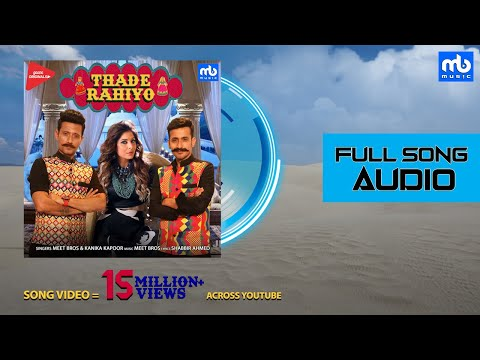 Thade Rahiyo - Song Audio | Meet Bros ft. Kanika Kapoor | Shabbir Ahmed