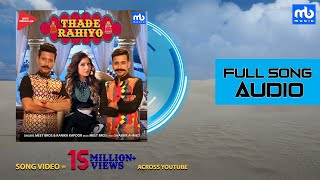 Thade Rahiyo Song Audio | Meet Bros ft. Kanika Kapoor | Shabbir Ahmed