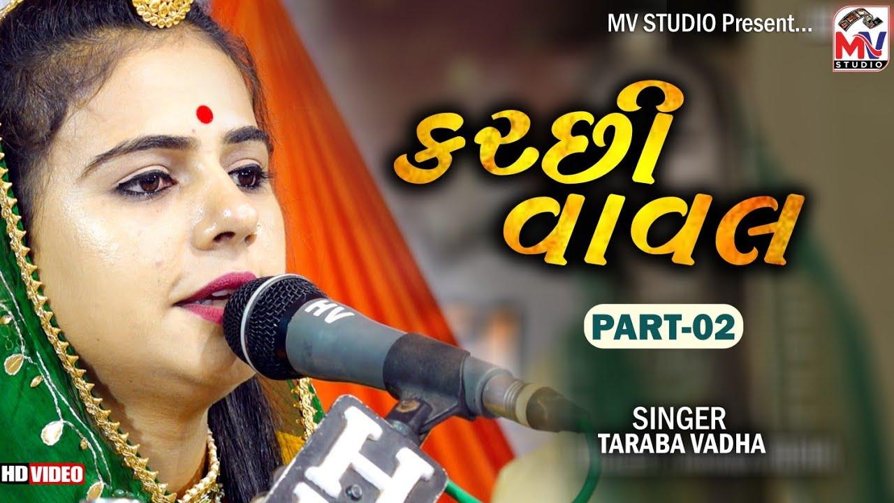 Download કચ્છી વાવલ 02   Kutchi Vaval   Taraba Vadha   Mv Studio Bidada