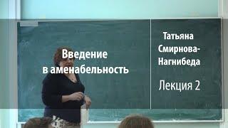 Лекция 2 | Введение в аменабельность | Татьяна Смирнова-Нагнибеда | Лекториум