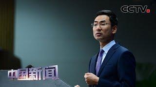 [中国新闻] 中国外交部:二十国集团发出团结一致应对疫情挑战的积极信号   新冠肺炎疫情报道