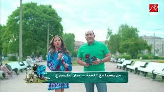 توافد الجمهور المصري على مطار سان بطرسبرج و130 رحلة طيران لنقل المشجعين