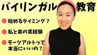 日本でバイリンガル(またはプチリンガル)に育てる方法 [#316]