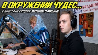 С КРЕСТА НЕ СХОДЯТ: Интервью о фильме