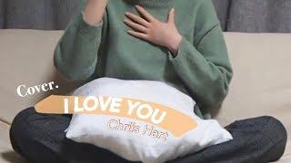 I LOVE YOU / Chris Hart 女性が歌ってみた 【instagram】 https://www....