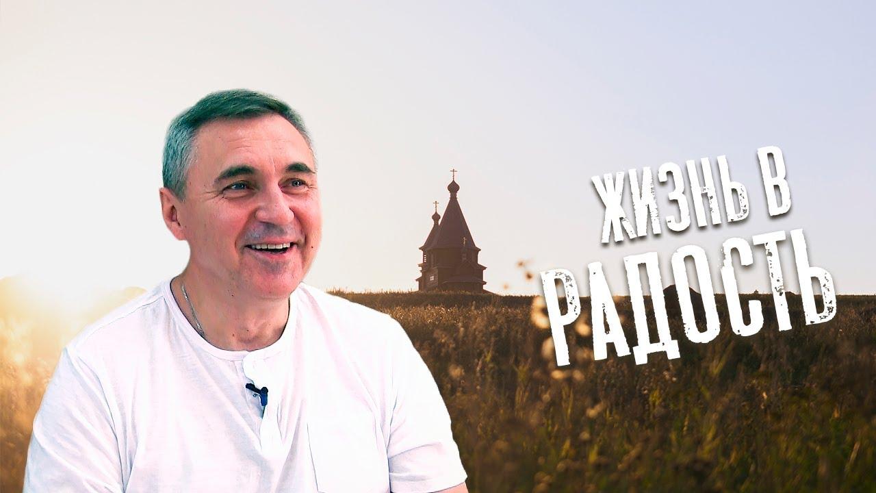 Когда жизнь в радость / доктор Боровских