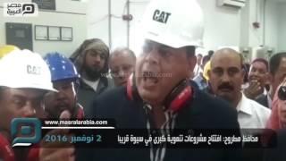 مصر العربية | محافظ مطروح : افتتاح مشروعات تنموية كبرى في سيوة قريبا